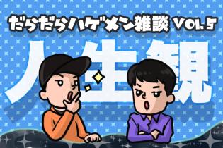 だらだらハゲメン雑談 vol.5 〜ハゲが人生観を語る〜