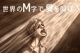 いくよー見ててよぉ!!