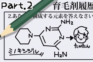 パッカーン系ハゲ成人理容師の育毛剤履歴 Vol.2