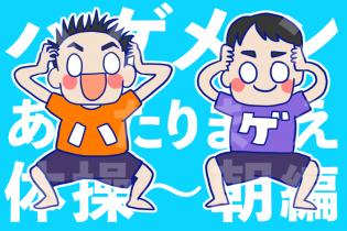 ハゲメンあたりまえ体操 〜朝編〜