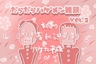 だらだらハゲメン雑談 vol.2 〜思春期と異性とハゲ〜