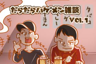 だらだらハゲメン雑談 vol.1 〜タバコ吸う人嫌いです〜