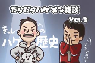 だらだらハゲメン雑談 vol.3 〜きっしーのハゲ歴史〜