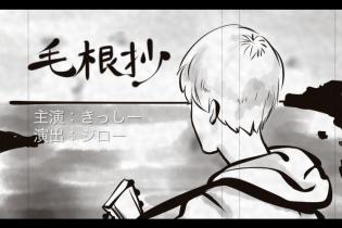 毛根抄←物語①