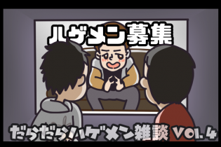 だらだらハゲメン雑談 vol.4 〜きっしーがハゲメンバーに加入する話〜