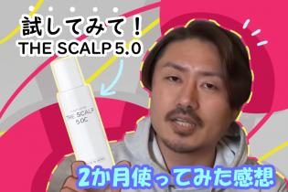 育毛剤『THE SCALP 5.0C』を約2ヶ月使ってみて