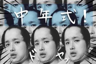 平等にハゲる社会 〜中年式〜