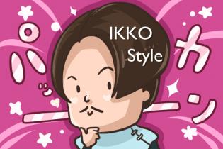 IKKOさんスタイルがお似合いのパッカーン系ハゲですけどなにか?