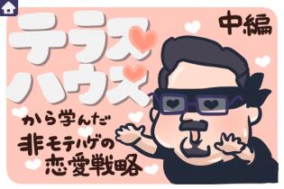 テラスハウスから学んだ非モテハゲの恋愛戦略~中編~