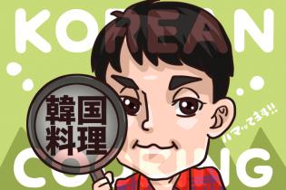 コリアンクッキング(韓国料理)にハマってます
