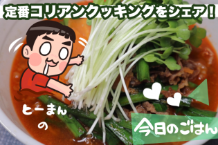 定番のコリアンクッキング(韓国料理)をシェア!『韓国風ビビンバ、ユッケジャン』