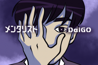 メンタリストDaigoさん