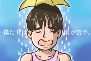 僕たちは、雨が苦手です!