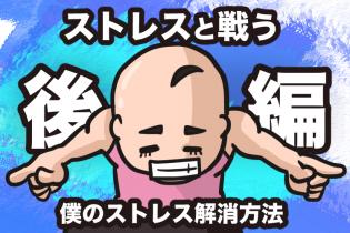 ストレスと戦う【後編】〜僕のストレス発散方法を紹介〜