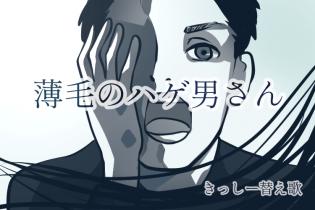 高嶺の花子さんの替え歌「薄毛のハゲ男さん」by ハゲYouTuber