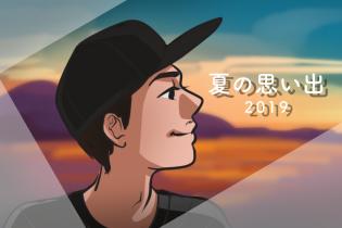 『夏の思い出2019』