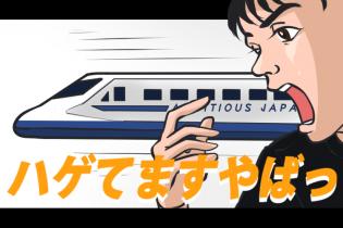 TOKIO/AMBITIOUS JAPAN!の替え歌『ハゲてます、やばっ』