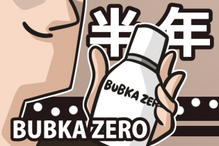 BUBKA ZEROを使用して半年