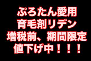 【ぷろたん愛用リデン】増税前期間限定、値下げキャンペーン!!