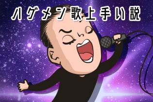 ハゲメン(ハゲてるメンズ)歌上手い説 . . .