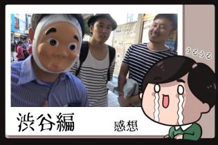 ぷろたんらのハゲメン動画を観た感想をシェア!【渋谷編】