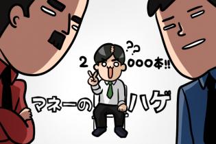 マネーのハゲ(妄想劇)