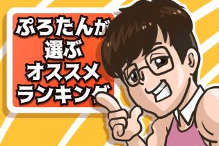 ぷろたんが選ぶハゲメン記事オススメランキング!