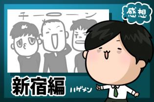 ぷろたんらのハゲメン動画を観た感想をシェア!【新宿編】