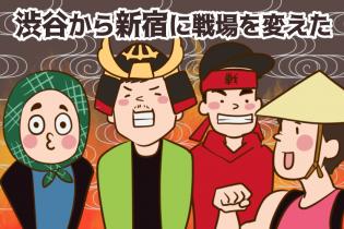 渋谷から新宿に戦場を変えたハゲメン達