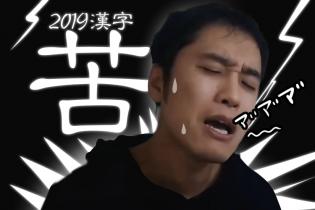 2019年は漢字一文字で表すと「苦」の年でした