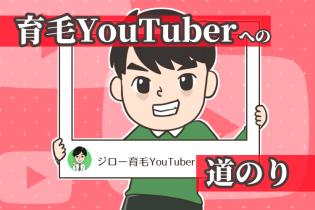 育毛系YouTuberに僕はなる!