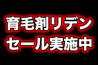 リデン1000円OFFキャンペーン開催中!!!