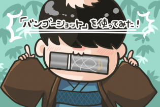 【口コミ体験談】ぷろたん監修の育毛剤「バンブーショット」を使ってみた感想
