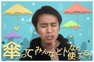 傘ってみんなどんなの使ってるの?
