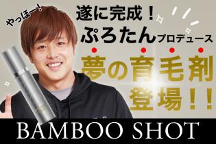 【ぷろたん監修のオシャレな育毛剤】BAMBOO SHOT!!!!ついに発売開始!!