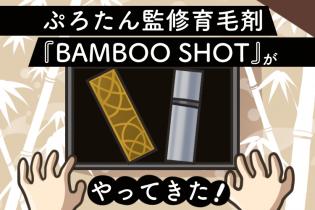 ぷろたん監修育毛剤『BAMBOO SHOT』がやってきた!