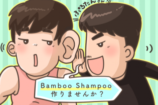 ぷろたんさん、『BAMBOO SHAMPOO』作りませんか?