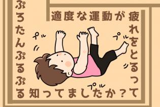 適度な運動が疲れをとるって知ってました??