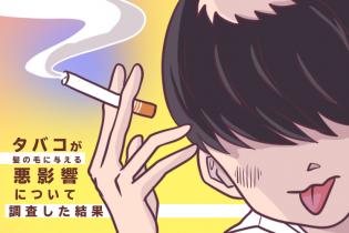 タバコが髪の毛に与える悪影響について調査した結果