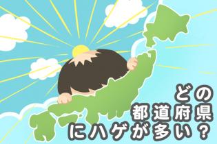 どの都道府県にハゲが一番多いのか?