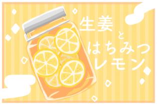 生姜とはちみつレモンで夏バテ予防