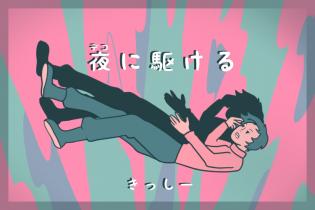 デコにかける 〜YOASOBI「夜に駆ける」の替え歌を作ってみた〜