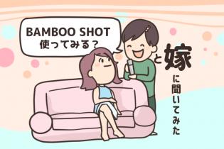 抜け毛に悩む嫁に「BAMBOO SHOT使ってみる?」って聞いてみた
