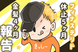 フィナステリド休止5カ月&金髪4カ月報告(その抜け毛は本当にAGA?)