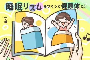 睡眠リズムをつくって健康体に変えていこう!