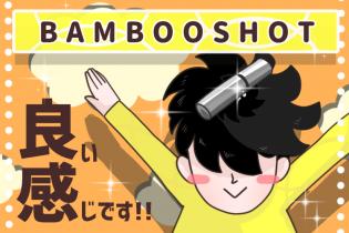 BAMBOOSHOTを使い始めてから髪の毛の調子が良い感じです