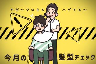 今月の髪型チェック