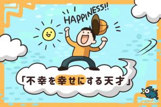 【元気がないあなたへ】不幸を幸せにする天才