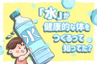 「水」が健康的な体をつくるって知ってました?