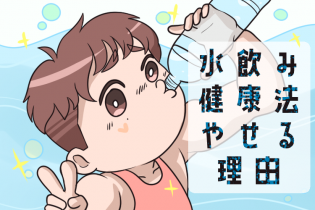 水飲み健康法で痩せる理由